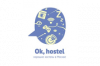 Франшиза Ok, hostel