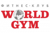 Франшиза World Gym