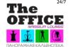 Франшиза The OFFICE Nargilia Lounge