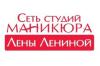 Франшиза Студия маникюра Лены Лениной