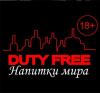 Франшиза Duty Free напитки мира