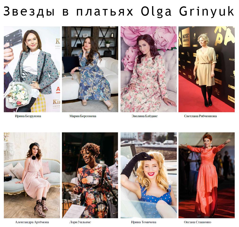 8babff445c6809f Франшиза Авторские платья Olga Grinyuk. Отзывы и условия покупки. Цена.