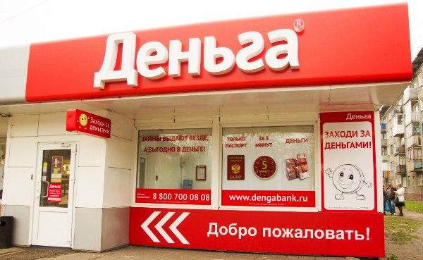 Франшиза Деньга - микрофинансирование