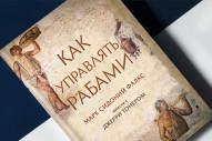 «Как управлять рабами» - книга для начинающих руководителей