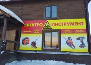 220 Вольт откроет магазины электроинструмента в деревнях и селах