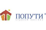 ПОПУТИ - туристическое агентство
