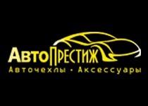 АвтоПрестиж  - автоателье индивидуального пошива