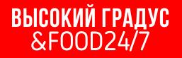Высокий градус&food24/7 - круглосуточный маркетбар