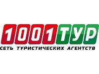 Туроператор 1001 тур