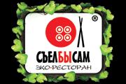 Ресторан СъелБыСам