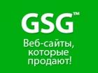 GSG - создание сайтов