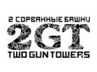 2 Сорванные Башни