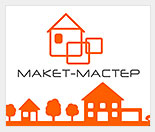 Макет-мастер - изготовление макетов и 3D моделей