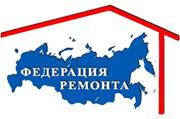 Федерация Ремонта