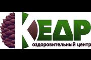 Центр красоты КЕДР