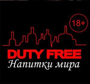 Duty Free напитки мира