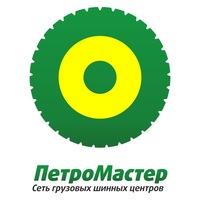 Петромастер - шинный центр для грузовых автомобилей