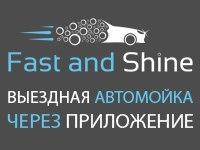 Выездная автомойка «Fast and Shine»