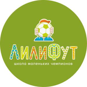 ЛилиФут - школа футбола для детей