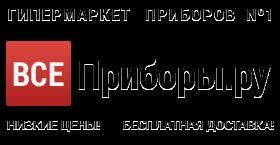 Все Приборы.ру