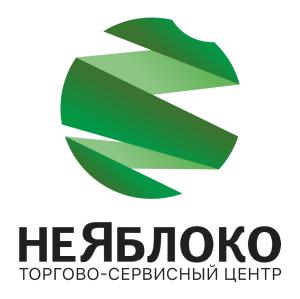 Торгово-сервисный центр НеЯблоко