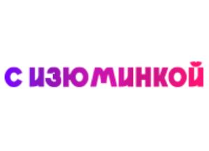 Интернет-магазин оригинальных подарков «С Изюминкой»