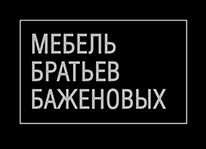 Мебель Братьев Баженовых