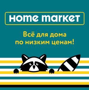 Home Market - дискаунтер с товарами для дома