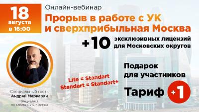 Прорыв в работе с УК и сверхприбыльная Москва
