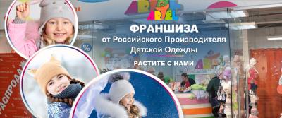 Новое открытие фирменного магазина детской одежды Artel.