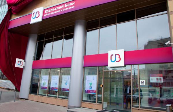 Расчетный счет в банке УБРиР для ИП и ООО: как открыть РКО онлайн, тарифы, условия обслуживания, анализ отзывов клиентов