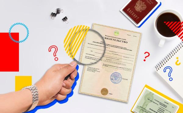 Узнать ИНН по фамилии с паспортом и без способы