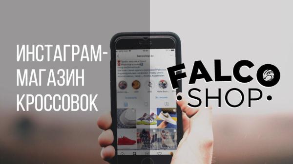 b3d5dfec068 Франшиза Falco shop - инстаграм-магазин кроссовок и одежды. Отзывы и условия  покупки. Цена.