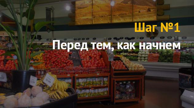 Как открыть продуктовый магазин. Бизнес план открытия собственного бизнеса
