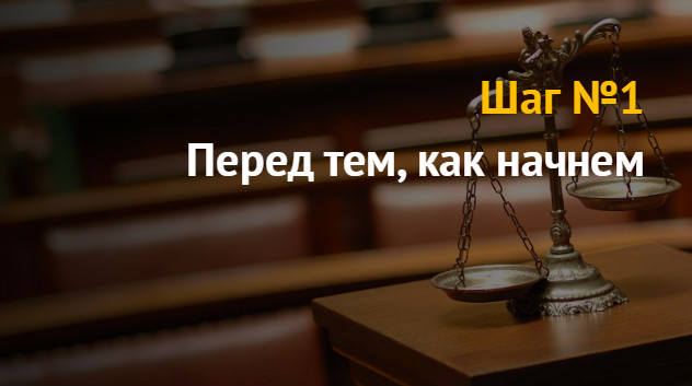 Бизнес план юридических услуг образец