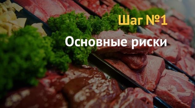как увеличить продажи мяса