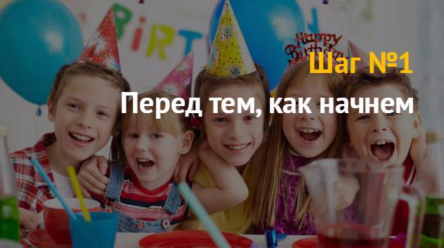 Идея бизнеса: как открыть агентство праздников?