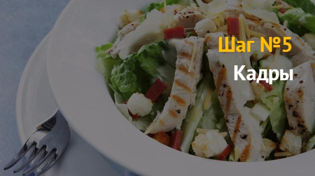 Пример поставщики сырья для производственной организации салатов