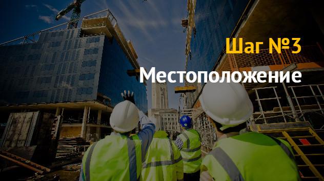 Бизнес-план строительной компании
