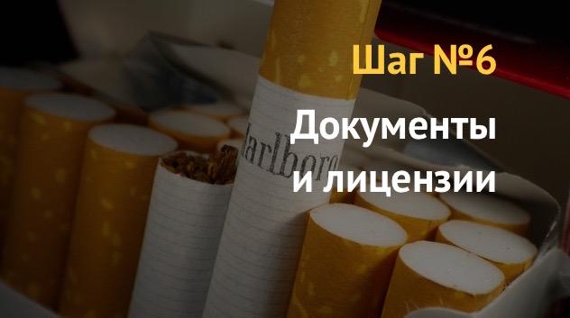 Идея бизнеса: как открыть табачный киоск? Готовый бизнес-план