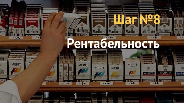 Бизнес на продаже табачных изделий где подешевле купить сигареты