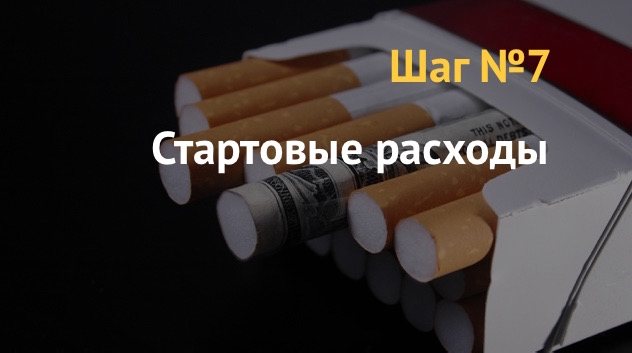 Бизнес план табачных изделий мундштук для сигарет женский купить в воронеже