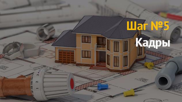 Идея бизнеса: как открыть бизнес по строительству домов