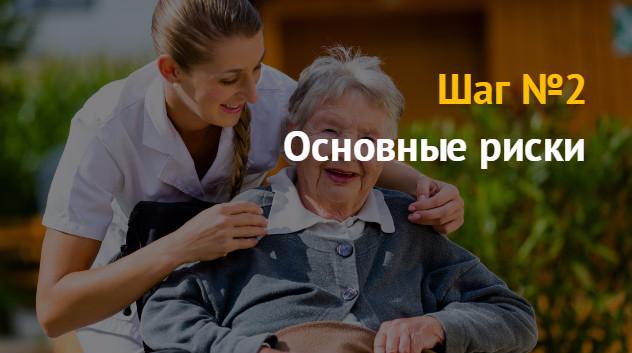 Идея бизнеса: как открыть частный дом престарелых и инвалидов