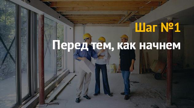 Ремонт Квартир, Новостройки и Коттеджей под ключ - VK