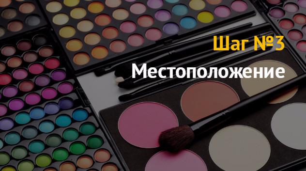 Идея бизнеса: как открыть магазин косметики и парфюмерии