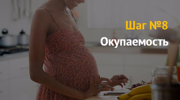 Как открыть магазин для будущих мам