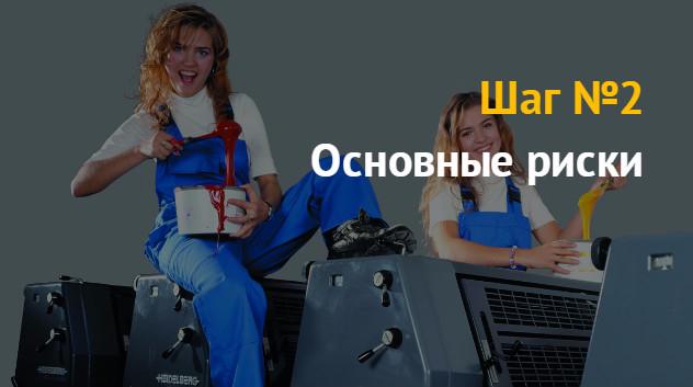 Изображение - Как открыть типографию content_98880f1389c6be1c86b99ec123fe7d91a51bd65d