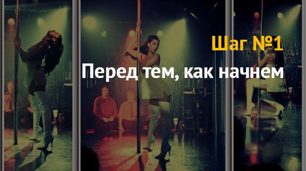 Как открыть стриптиз клуб для женщин ночные клубы работают в челябинске