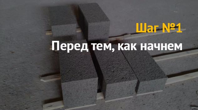 Изображение - Бизнес по производству пеноблоков content_4ee649def8ad68d1972945362fb302b7634c6361